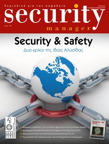 Security Manager - ΤΕΥΧΟΣ 53