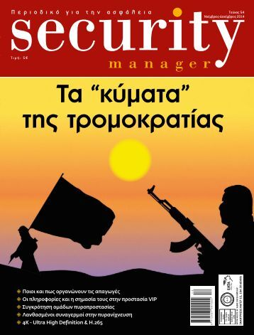 Security Manager - ΤΕΥΧΟΣ 54