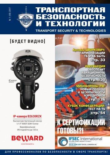 «Транспортная безопасность и технологии» №1 2017