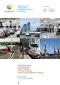 «Транспортная безопасность и технологии» №1 2017 - Page 5