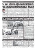 Брой 92 - Page 4