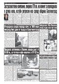 Брой 92 - Page 6