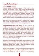 काँग्रेसद्धारा चुनावी घोषणापत्र सार्वजनिक - Page 6
