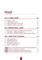 काँग्रेसद्धारा चुनावी घोषणापत्र सार्वजनिक - Page 3