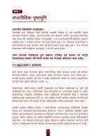 काँग्रेसद्धारा चुनावी घोषणापत्र सार्वजनिक - Page 5