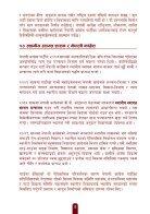 काँग्रेसद्धारा चुनावी घोषणापत्र सार्वजनिक - Page 7