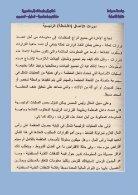 الخامس الجزء الاول - Page 3