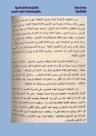 الخامس الجزء الاول - Page 4