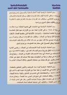 الخامس الجزء الاول - Page 5