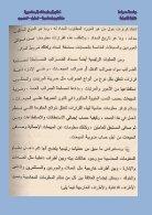 الخامس الجزء الاول - Page 6