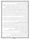 شهادة التوحيد - Page 2