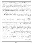 شهادة التوحيد - Page 3