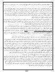 شهادة التوحيد - Page 4