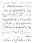 شهادة التوحيد - Page 6