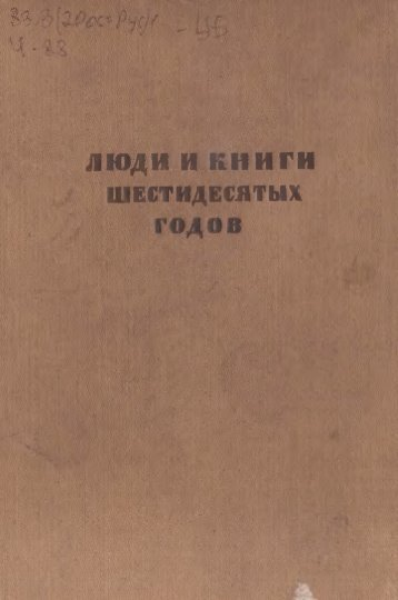 Чуковский, К. И. Люди и книги шестидесятых годов