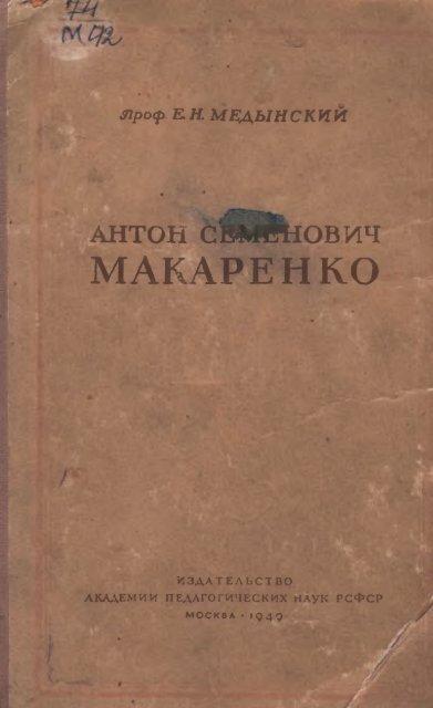Медынский, Е. Н. Антон Семенович Макаренко