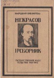 Некрасов, Н. А. Стихотворения
