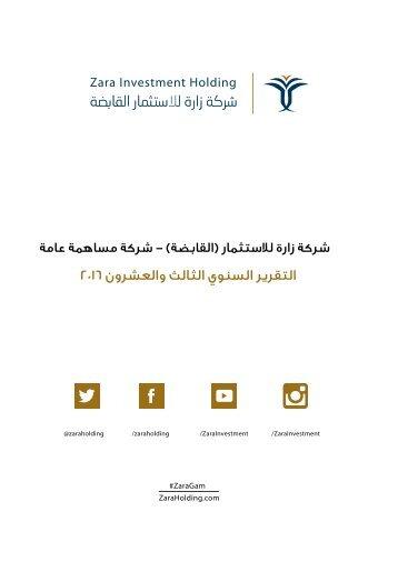 ZaraAnnual-Arabic2016