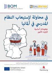Schule in Deutschland verstehen (arabische Sprachfassung)