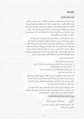 Schule in Deutschland verstehen (arabische Sprachfassung) - Page 3
