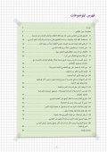 Schule in Deutschland verstehen (arabische Sprachfassung) - Page 5