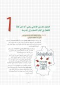 Schule in Deutschland verstehen (arabische Sprachfassung) - Page 6