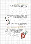 Schule in Deutschland verstehen (arabische Sprachfassung) - Page 7