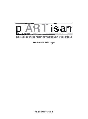 pARTisan_32