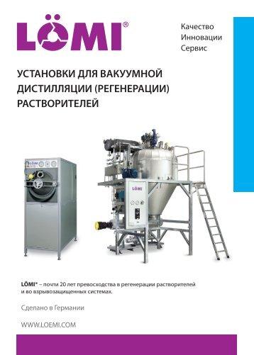 установки для вакуумной дистилляции (регенерации)
