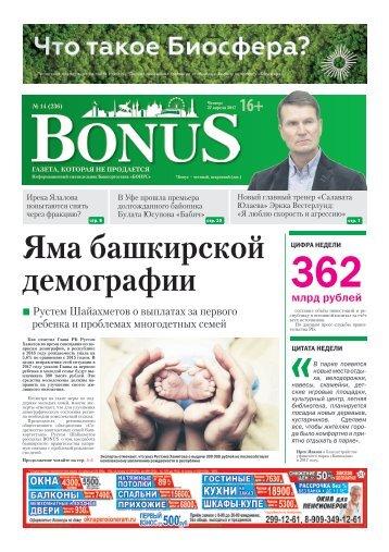 BONUS №14(236)