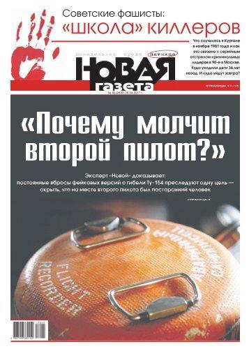 «Новая газета» №45 (пятница) от 28.04.2017