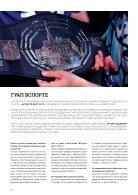 Спутник студента. Апрель 2017  - Page 2