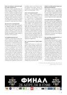 Спутник студента. Апрель 2017  - Page 3