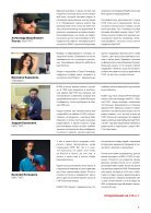 Спутник студента. Апрель 2017  - Page 5