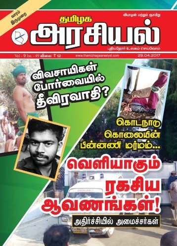 Tamilagaarasiyal - 29.04.2017- Issue - PDF