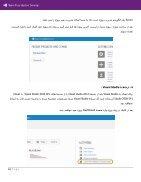 TeamFundationServerFarsiEdition - Page 6