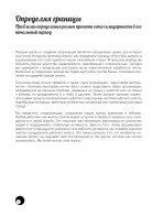 "Брошюра ""Сеть Солидарности"" - Page 4"