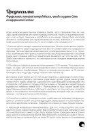 "Брошюра ""Сеть Солидарности"" - Page 5"