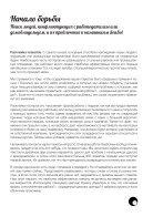 "Брошюра ""Сеть Солидарности"" - Page 7"