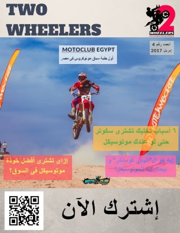 Two Wheelers Motorcycle Magazine عدد إبريل 2017
