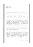 Genki - An Integrated Course in Elementary Japanese I [Second Edition] (2011), WITH PDF BOOKMARKS! - Page 3