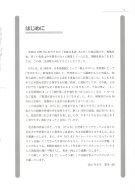Genki - An Integrated Course in Elementary Japanese II [Second Edition] (2011), WITH PDF BOOKMARKS! - Page 3