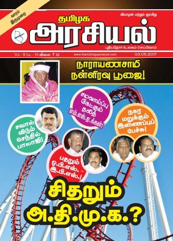 Tamilagaarasiyal - 03.05.2017- Issue - PDF