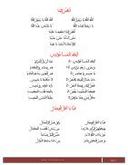 Mawlid_12222015 - Page 4
