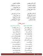 Mawlid_12222015 - Page 5