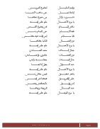 Mawlid_12222015 - Page 6