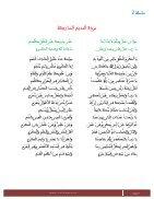 Mawlid_12222015 - Page 7