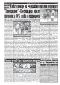 Брой 96 - Page 4