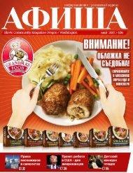 Журнал Афиша за Май 2017