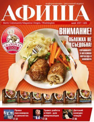 AFISHA FOR ONLINE 406